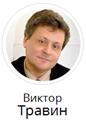 На вопрос отвечает юрист Виктор Травин - ответ атоюриста