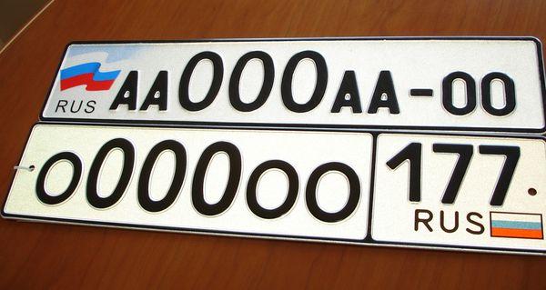 Красивые номера авто