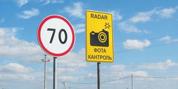 Штраф ГИБДД с фотофиксацией