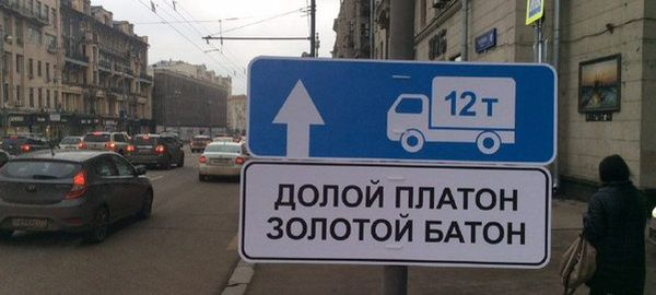 Акции протестов дальнобойщиков набирают обороты после послания Путина