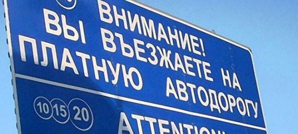 В ФАС пожаловались на стоимость проезда по федеральной трассе М-11