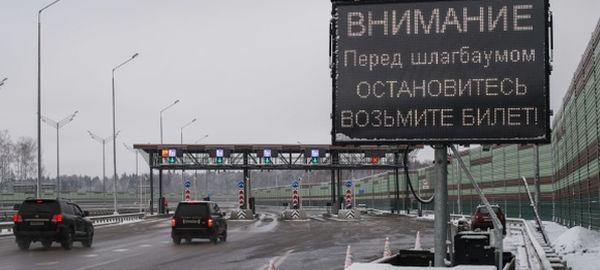 Генпрокуратура предложила Правительству РФ снизить плату за проезд по трассе М11