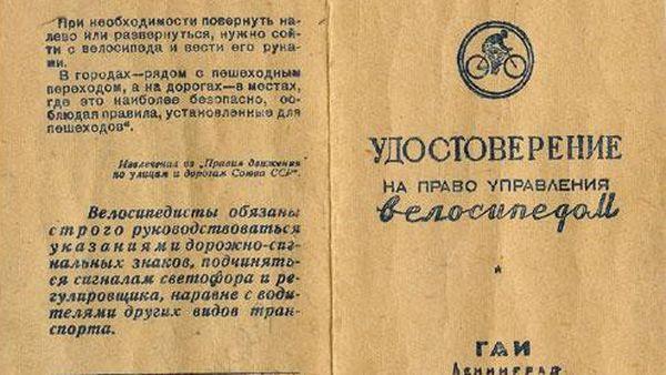Мэр Москвы поддержал идею о спецудостоверении на управление велосипедом