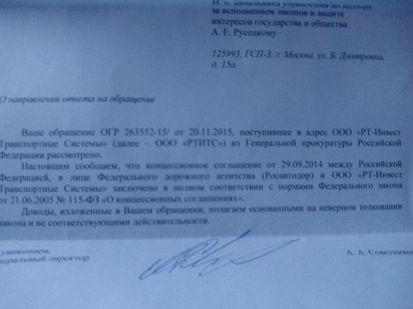 Письмо гендиректора РТИТС Александра Советникова в отдел Генпрокуратуры