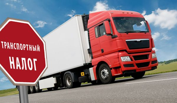 Правительство отказалось отменять транспортный налог