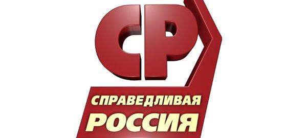 «Справедливая Россия» требует отставки Правительства после решения по транспортному налогу