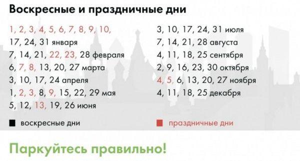 Во время февральских и мартовских праздников в Москве не придется платить за парковку