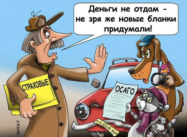 Россияне недовольны применением скидок по ОСАГО и вообще работой страховщиков
