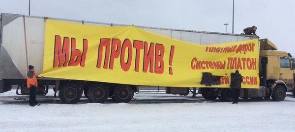 Дальнобойщики всех регионов организовали новый этап протестов против «Платона»