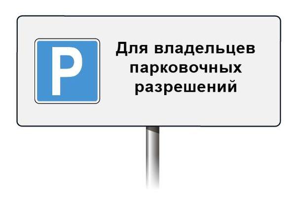 Знак «Для владельцев парковочных разрешений»