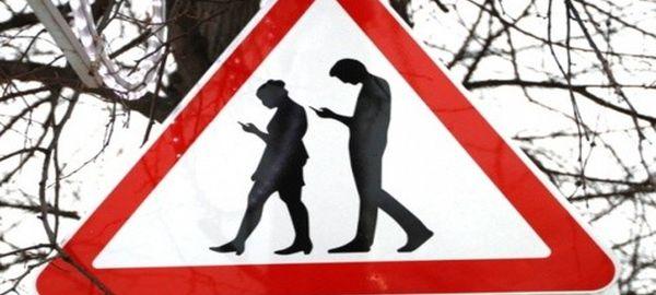 Осторожно: зомби! Знак про людей с гаджетами