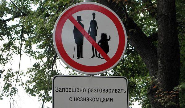 Знак, запрещающий разговаривать с незнакомцами (по роману Булгакова)