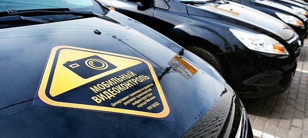 Нарушение правил стоянки в Подмосковье будут фиксировать с помощью парконов
