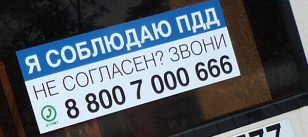 Мострансавто получило более 80 сообщений о нарушении ПДД через сервис «Стикер ПДД»