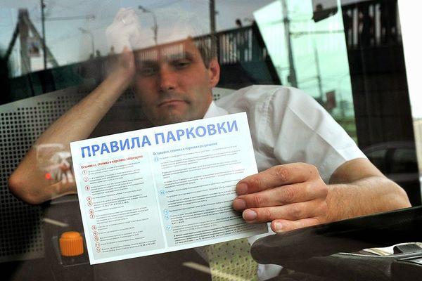 Мосгордума одобрила право МАДИ штрафовать за парковку машин на газонах