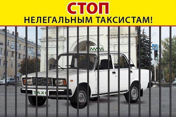 ФАС поддерживает введение ответственности для агрегаторов такси за работу с нелегальными перевозчиками