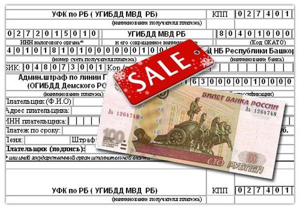 Сроки действия скидок при оплате штрафов ГИБДД в новой редакции КоАП хотят увеличить