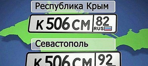 За езду без перерегистрации в Крыму ждут суровые наказания