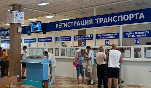 Перерегистрация транспорта в Крыму