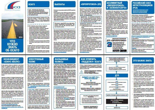 РСА выпустил полезную информационную брошюру по ОСАГО для водителей