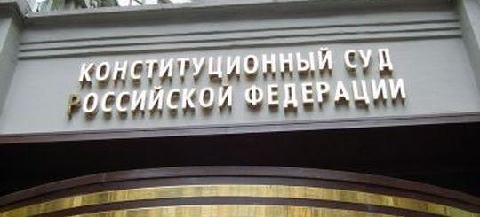 Конституционный Суд РФ проверяет законность взимания платы по системе «Платон»