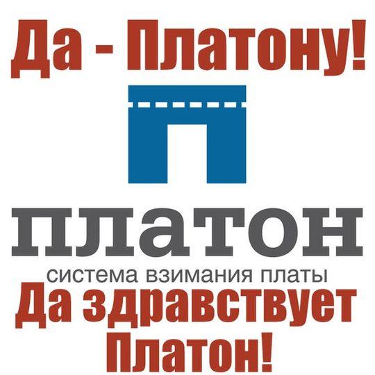 Постановление о постоплате по системе «Платон» вступает в силу 26 апреля 2016 года