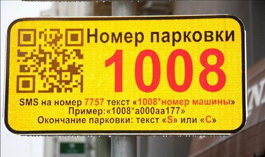 Составлен рейтинг улиц, где водители хуже всего платят за парковку