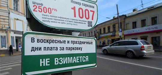 Парковку в Москве сделают бесплатной на майские праздники