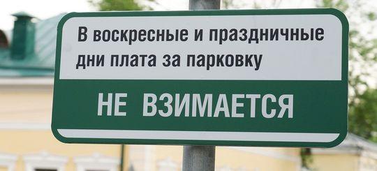 Платная парковка становится бесплатной 8 и 9 мая 2016 года