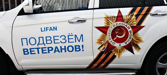 В Москве стартовала акция «Подвези ветерана»
