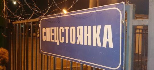 В Госдуме одобрили поправку о постоплате штрафстоянки при эвакуации автомобиля