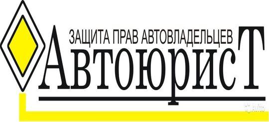 ФАС посоветовала РСА «не обижаться на автоюристов, а нормально работать»