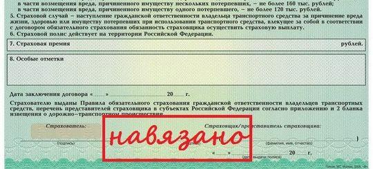 У россиян появилась возможность избавляться от навязанной страховки