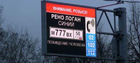 Дорожные табло Москвы научат мотоциклистов ПДД