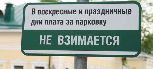 Парковка в Москве будет бесплатной 12 и 13 июня 2016 года