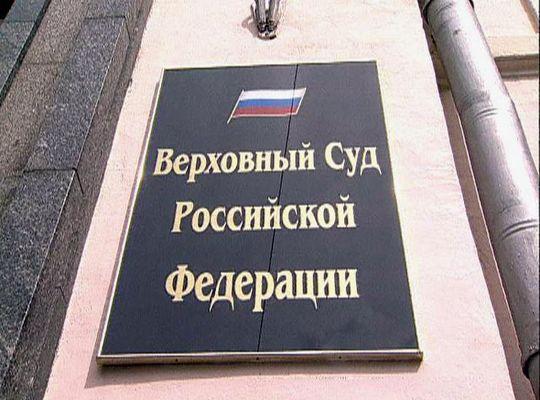 Верховный Суд РФ вернул права водителю, которого не уведомили о судебном заседании