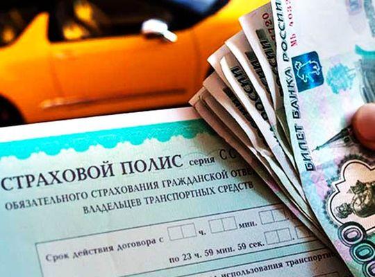 Банку России хотят дать право на создание государственного страховщика ОСАГО