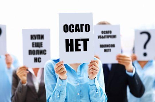 Администрация президента против создания государственного страховщика ОСАГО