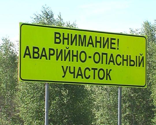 Госдума приняла закон об аварийно-опасных участках дорог
