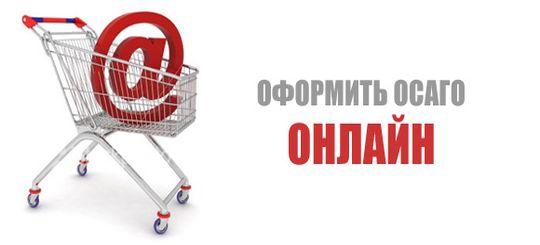 Путин обязал страховщиков продавать полисы ОСАГО через Интернет