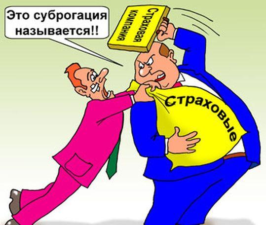 В Госдуму внесены поправки о досудебном решении споров по суброгации в ОСАГО