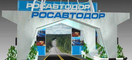 Общественный совет при Росавтодоре направит свое заключение на проект федерального закона об организации дорожного движения