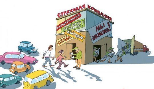 Семь страховых компаний могут покинуть рынок ОСАГО