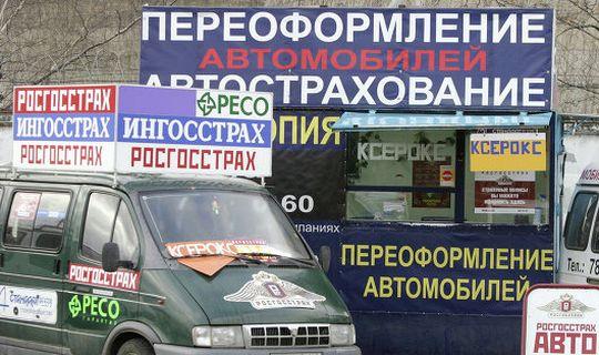 РСА сообщил, какие компании остались на рынке ОСАГО
