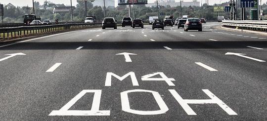 Проезд по участку 93-211 км трассы М4 «Дон» стал платным