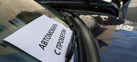 В сети опубликовали данные о пробеге подержанных автомобилей