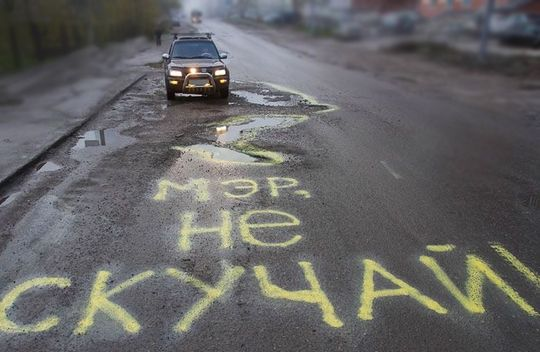 Власти регионов просят отменить повышение штрафов за плохие дороги