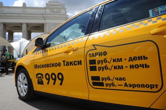 Власти Москвы отказались вводить единый тариф на такси
