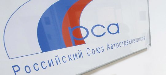 РСА выступил против отмены коэффициента мощности автомобиля при расчете стоимости ОСАГО