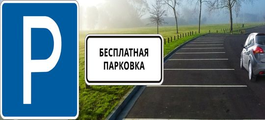 Бесплатной парковки по субботам в Москве не будет